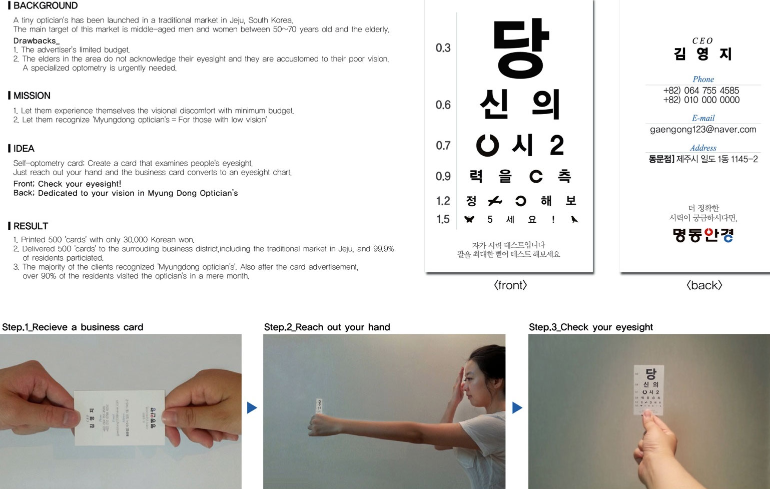 Eye exam business card colourmoves